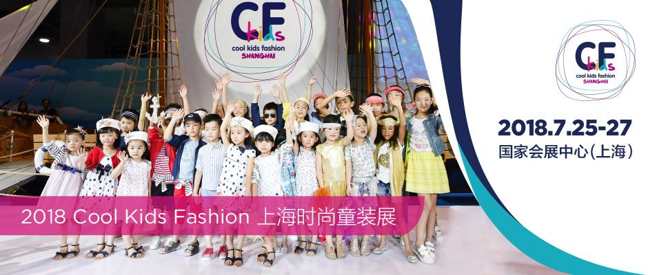 2018 Cool Kids Fashion 上海時尚童裝展